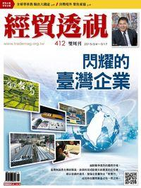 經貿透視雙周刊 2015/03/04 [第412期]:閃耀的臺灣企業