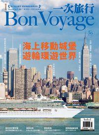 Bon Voyage一次旅行 [第36期]:海上移動城堡 遊輪環遊世界