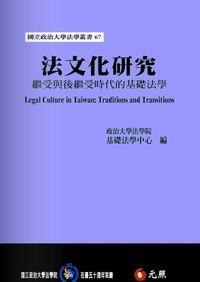 法文化研究:繼受與後繼受時代的基礎法學