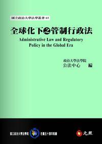 全球化下之管制行政法