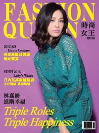 FASHION QUEEN時尚女王雜誌 [第103期]:Triple Roles Triple Happiness