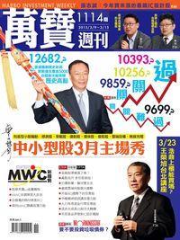 萬寶週刊 2015/03/09 [第1114期]:MWC新趨勢