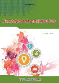 探究消費性電子產業發展新契機