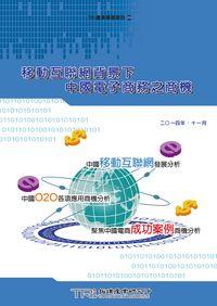 移動互聯網背景下中國電子商務之商機