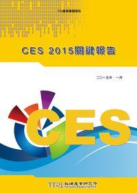 CES 關鍵報告. 2015