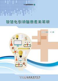 智慧化引領醫療產業革新
