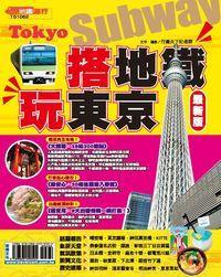 搭地鐵玩東京