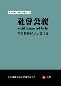 社會公義:一位法律人終身的承諾與奉獻: 黃越欽教授紀念論文集