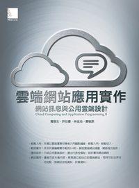 雲端網站應用實作:網站訊息與公用雲端設計