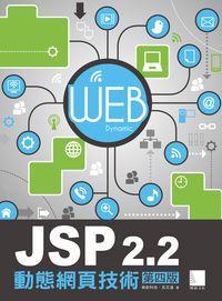 JSP 2.2動態網頁技術