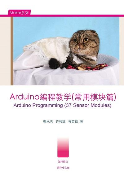 Arduino 編程教學(常用模塊篇)