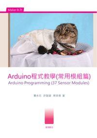 Arduino 程式教學(常用模組篇)