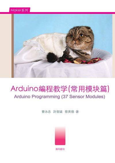Arduino 程式教學, 常用模組篇