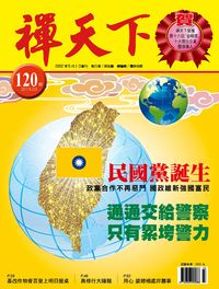 禪天下 [第120期]:民國黨誕生