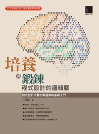 培養與鍛鍊程式設計的邏輯腦:程式設計大賽的解題策略基礎入門