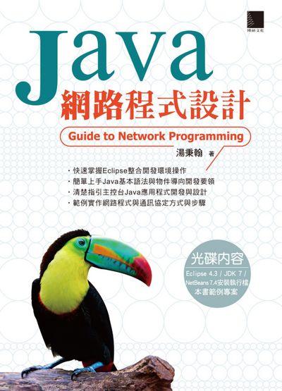 Java網路程式設計