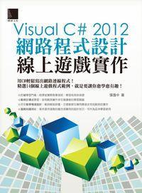 Visual C# 2012網路程式設計:線上遊戲實作