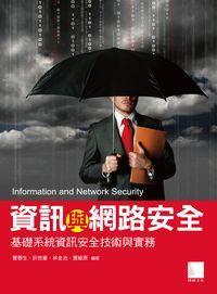 資訊與網路安全:基礎系統資訊安全技術與實務