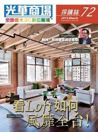 光華商場採購誌 [第72期]:看Loft如何風靡全台!