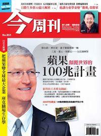 今周刊 2015/03/16 [第951期]:蘋果顛覆世界的100兆計畫