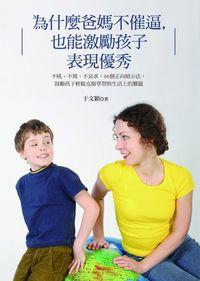 為什麼爸媽不催逼,也能激勵孩子表現優秀:不吼、不罵、不哀求,66個正向暗示法,鼓勵孩子輕鬆克服學習與生活上的難題