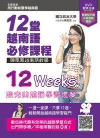 12堂越南語必修課程 [有聲書]:陳凰鳳越南語教學