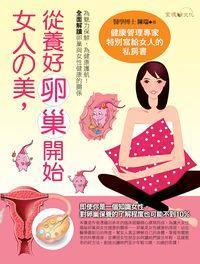 女人的美,從養好卵巢開始