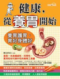 健康,從養胃開始