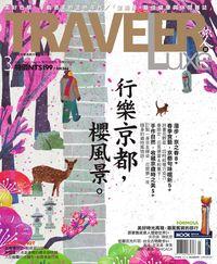 旅人誌 [第118期]:行樂京都,櫻風景。