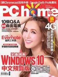 PC home電腦家庭 [第230期]:全面剖析 Windows 10 中文預覽版