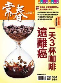 常春月刊 [第384期]:一天3杯咖啡遠離癌