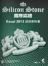 Excel 2013 Silicon Stone認證教科書
