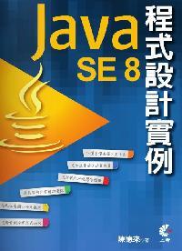 Java SE 8程式設計實例