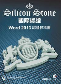 Word 2013 Silicon Stone認證教科書