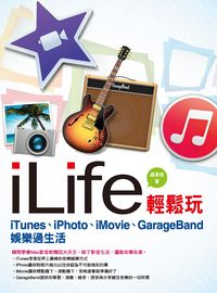 iLife輕鬆玩:iTunes、iPhoto、iMovie、GarageBand娛樂過生活