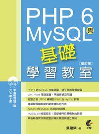 PHP 6與MySQL基礎學習教室