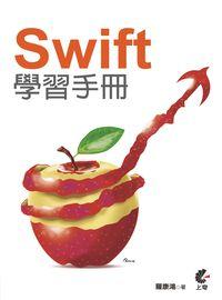 Swift學習手冊
