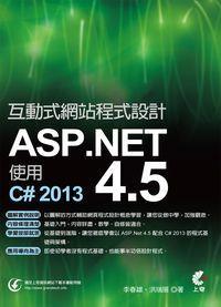 互動式網站程式設計:ASP.NET 4.5使用Visual C# 2013