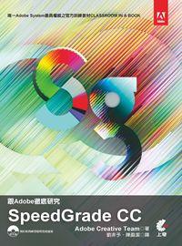 跟Adobe徹底研究SpeedGrade CC
