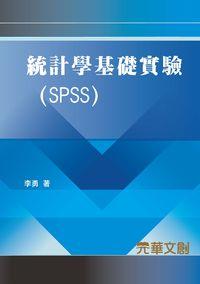 統計學基礎實驗(SPSS)
