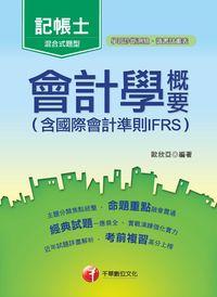 會計學概要(含國際會計準則IFRS) [記帳士]