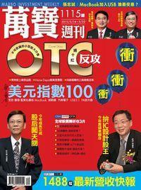 萬寶週刊 2015/03/16 [第1115期]:OTC大反攻