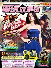 電玩双週刊 2015/03/14 [第160期]:華麗的挑戰 致命的一擊