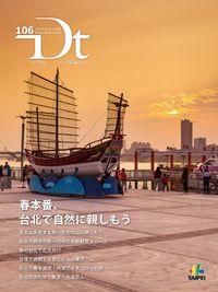 ディスカバー台北 [No. 106]:春本番、台北で自然に親しもう