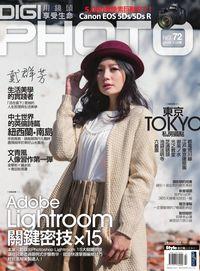 DIGIPHOTO數位相機採購活用 [第72期]:Adobe Lightroom 關鍵密技x15