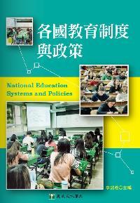各國教育制度與政策