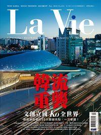 La Vie [第131期]:韓流重襲