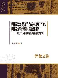 國際公共產品視角下的國際經濟組織運作:以三大國際經濟組織為例