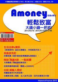 Amoney財經e周刊 2015/03/16 [第121期]:輕鬆致富 大錢小錢一把抓