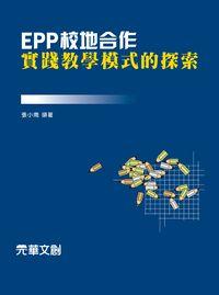 EPP校地合作實踐教學模式的探索